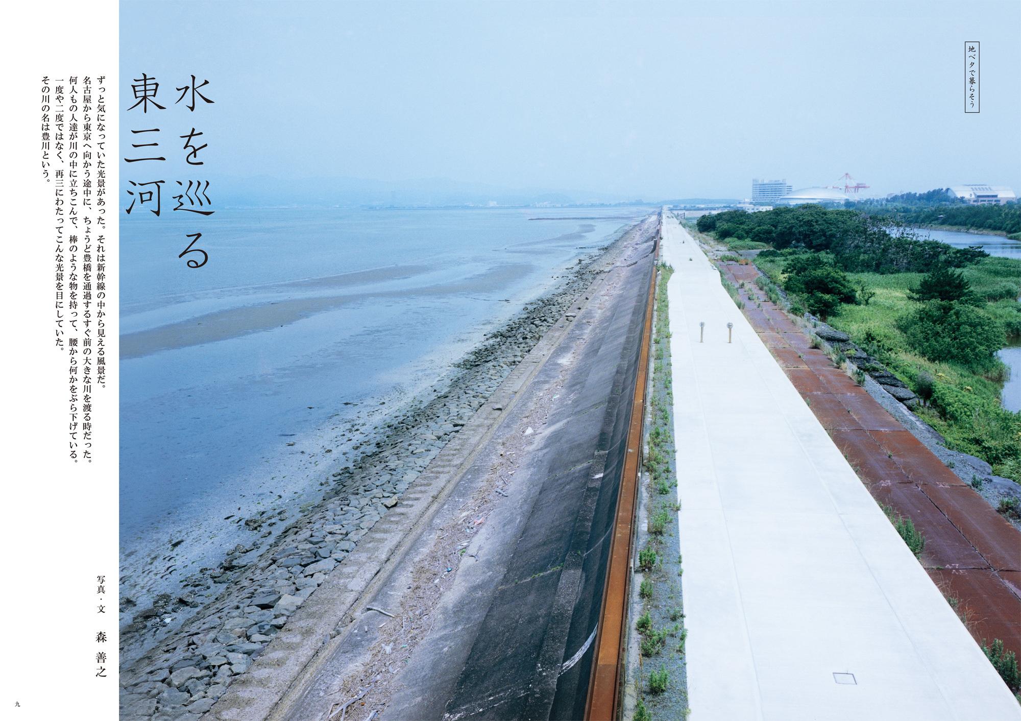 06_愛知_p8-9[地ベタで暮らそう/水を巡る・東三河]
