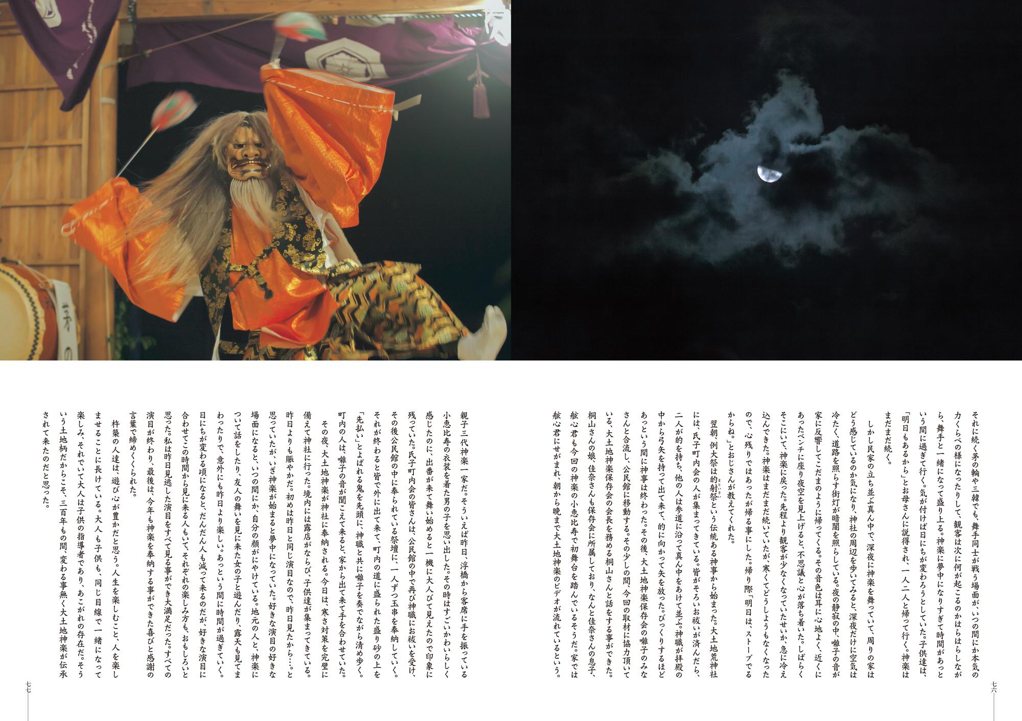 05_島根_p76-77[祭礼/大土地神楽・出雲市]