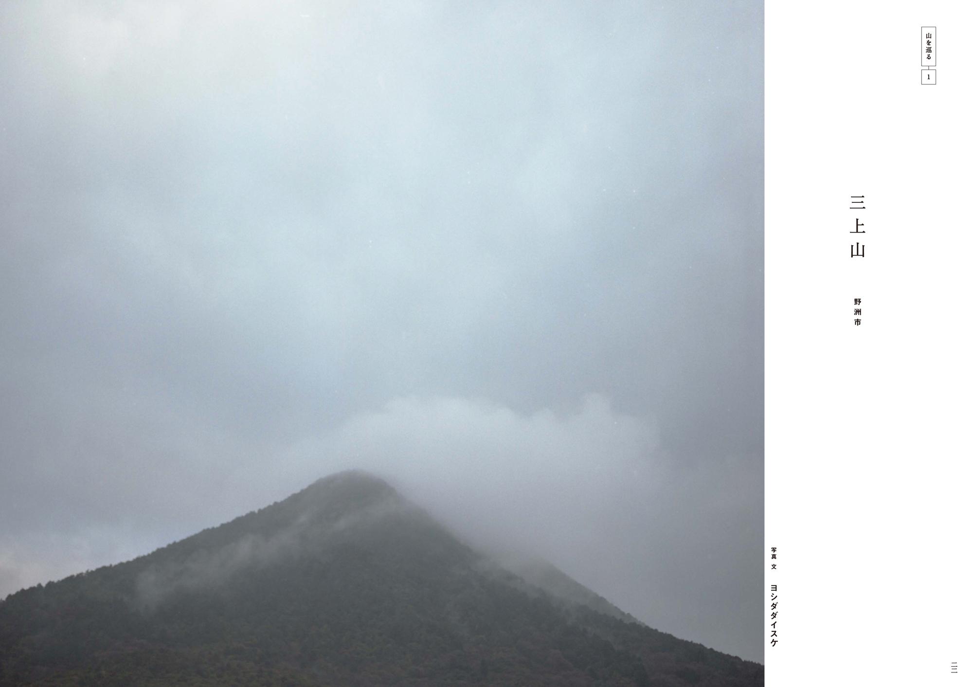 01_滋賀_p22-23[山を巡る/三上山]