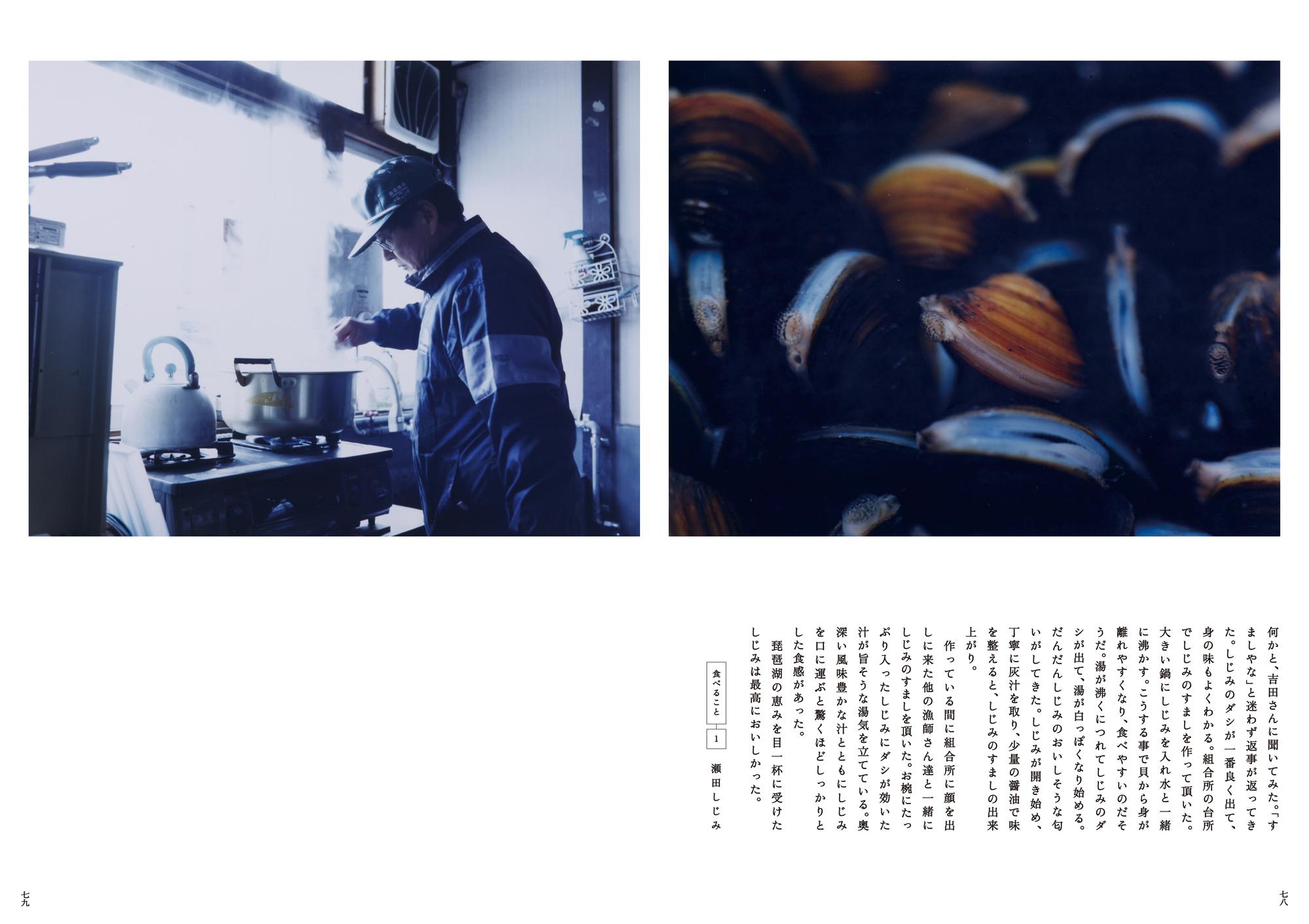 01_滋賀_p78-79[食べること/瀬田しじみ]