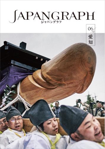 6.愛知の表紙
