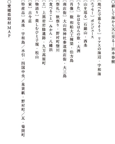 3.愛媛の目次