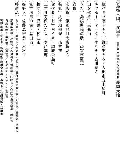 5.島根の目次